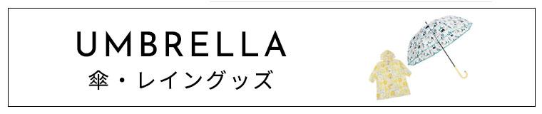 北欧ファッション雑貨 傘 アンブレラ