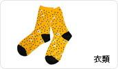 北欧ファッション雑貨 靴下 ソックス 衣類 ストール マフラー