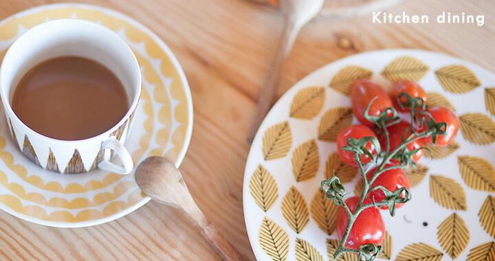 北欧雑貨・ギフトのアルコストア キッチンダイニング