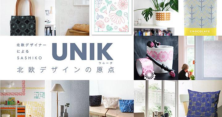 北欧デザイナーによるSASHIKO 刺し子 北欧デザインの原点 UNIK ウニーク