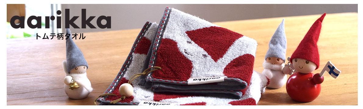 北欧雑貨・ギフトのアルコストア 北欧デザイン Lapuan Kankurit ラプアン カンクリ ポケットショール