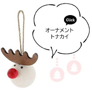 北欧デザイン 北欧雑貨 クリスマス 置物 クリスマスオーナメント アアリッカ アーリッカ aarikka サンタ トムテ