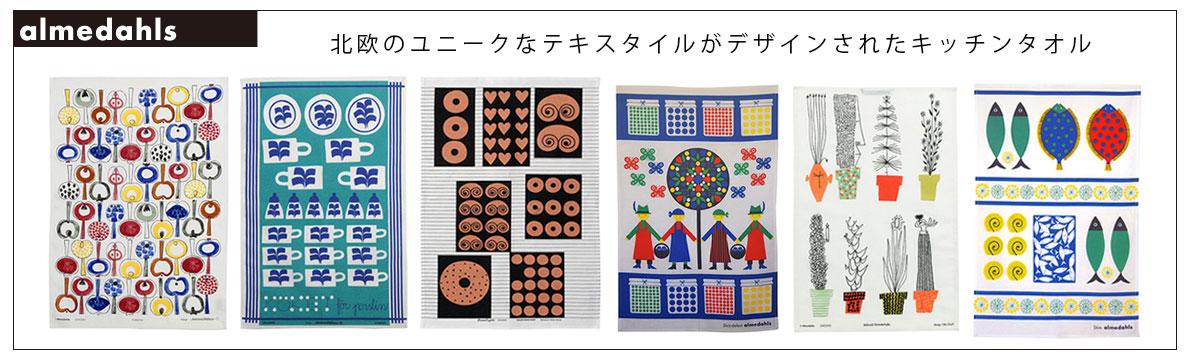 北欧雑貨・ギフトのアルコストア 大阪北欧雑貨 北欧デザイン arcostore