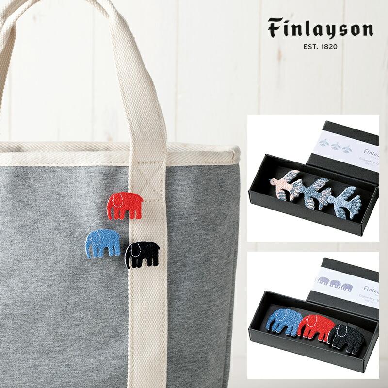北欧雑貨・北欧デザイン フィンレイソン ポーチ