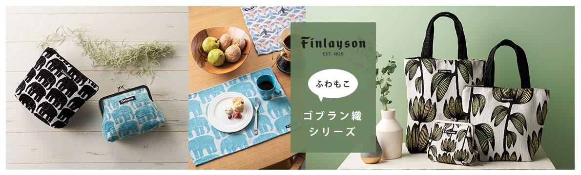 北欧雑貨・ギフトのアルコストア 北欧デザイン フィンレイソン  ゴブラン織り ポーチ バッグ