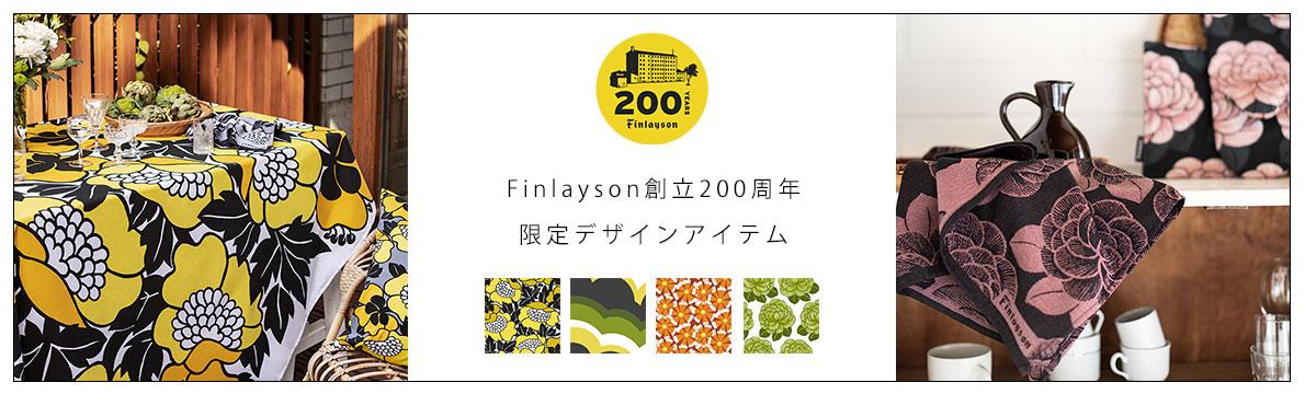 北欧雑貨 北欧デザインのアルコストア フィンレイソン Finlayson ANNUKKA アヌッカ
