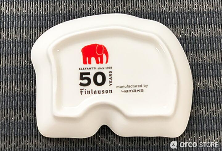 北欧雑貨 北欧デザイン 食器 エレファンティ フィンレイソン ELEFANTTI プレート お皿 さら