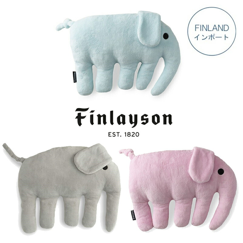北欧雑貨 フィンレイソン Finlayson エレファンティ クッション