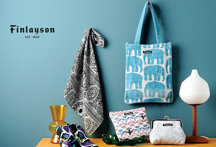 Finlayson フィンレイソン 北欧雑貨のアルコストア arcostore 北欧デザイン輸入雑貨