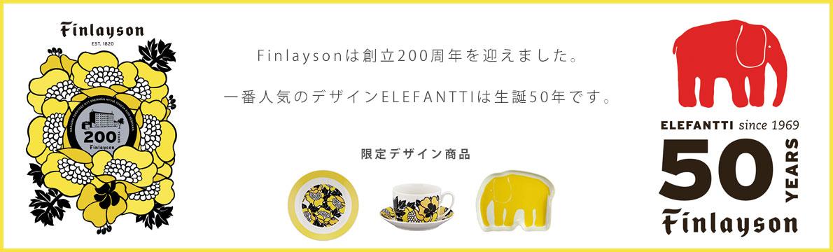 大阪のおしゃれな北欧雑貨アルコストア 北欧デザイン 北欧雑貨 Finlayson フィンレイソン 食器 キッチン雑貨 200周年ANNUKKA