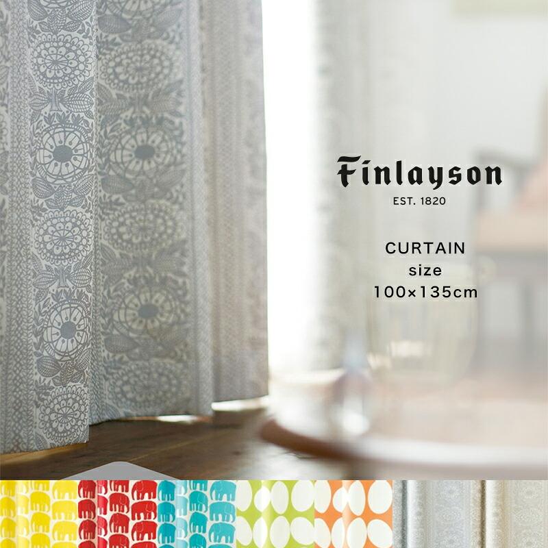 カーテン フィンレイソン  ドレープ 北欧カーテン 既成カーテン 北欧デザイン