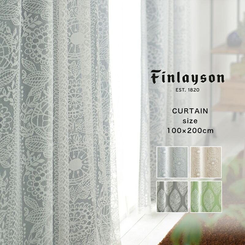 北欧雑貨・ギフト、出産祝い、プレゼントのarco STORE アウトレット 北欧デザイン カーテン インテリア フィンレイソン Finlayson