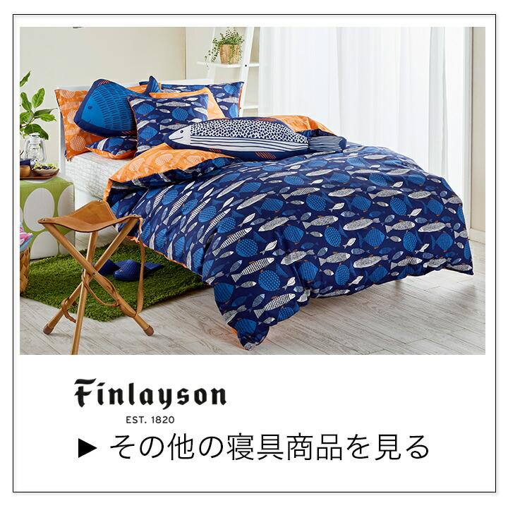 Finlayson フィンレイソン 寝具 ベッド 掛け布団 枕 ピローケース 北欧デザイン
