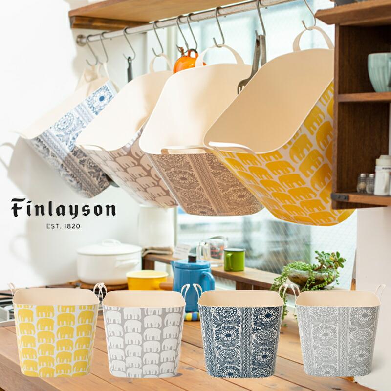 北欧雑貨・ギフト、出産祝い、プレゼントのarco STORE アウトレット 収納バスケット 北欧デザイン スタックストー  フィンレイソン Finlayson