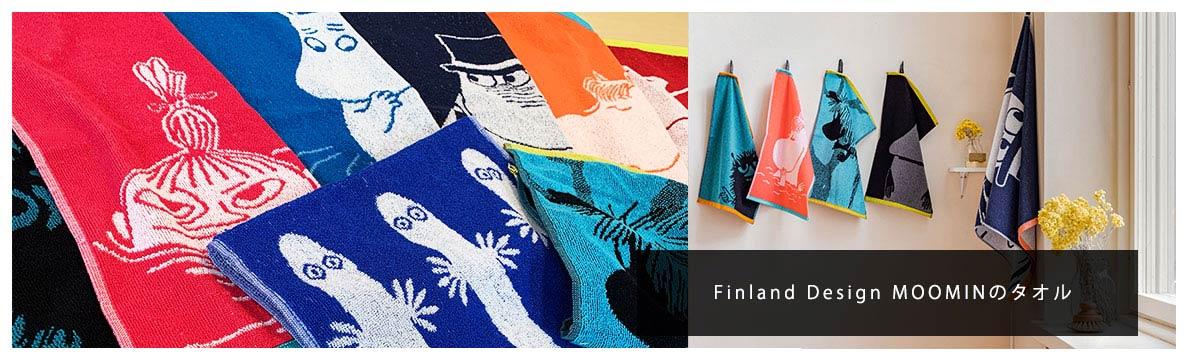 北欧雑貨・ギフトのアルコストア 大阪北欧雑貨 北欧デザイン arcostore ムーミン moomin フィンランドムーミンデザイン