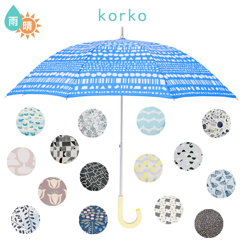 北欧雑貨・ギフト 北欧デザイン 北欧 傘 晴雨兼用 雨傘 日傘