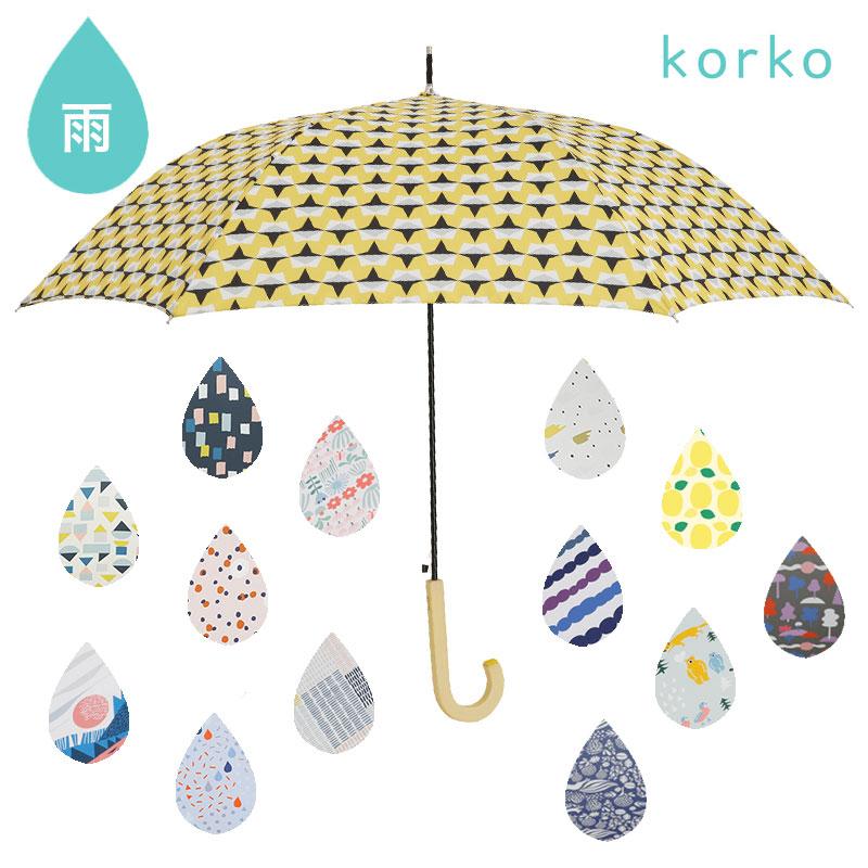 北欧雑貨 日傘 折りたたみ傘 晴雨兼用 ギフト プレゼント