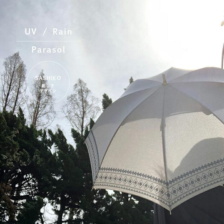 北欧雑貨・ギフト、出産祝い、プレゼントのarco STORE アウトレット 北欧デザイン 傘 日傘 雨傘 雨具 レイン 刺繍 刺し子