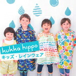 北欧雑貨・北欧デザイン ギフトにキッズ・雨具 傘 レインコート kukka hippo クッカヒッポ