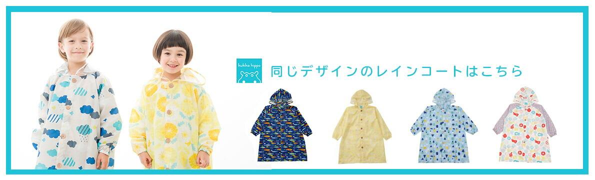 北欧雑貨のアルコストア 北欧デザイン 雨具 レイングッズ 傘 レインコート レインブーツ 子供 キッズ