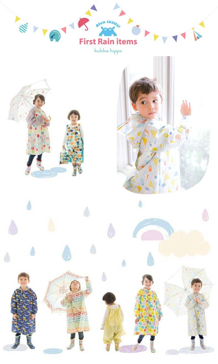北欧デザイン 北欧雑貨 レインコート 雨具 レイングッズ キッズ 子供 kukkahippo クッカヒッポ