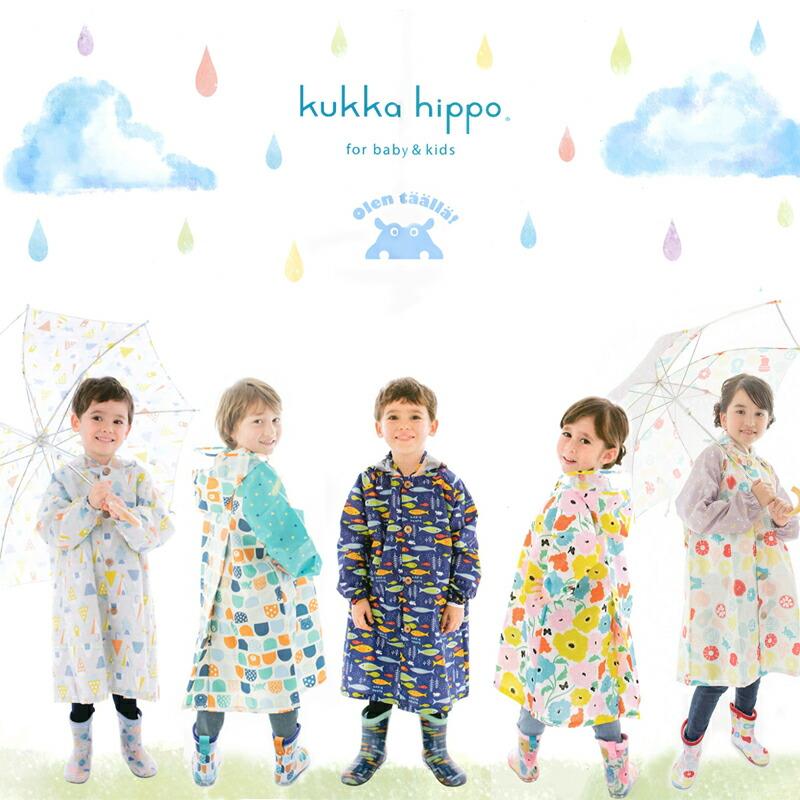 北欧雑貨・ギフト、出産祝い、プレゼントのarco STORE アウトレット 北欧デザイン キッズレインコート 雨具 かっぱ kukkahippo クッカヒッポ