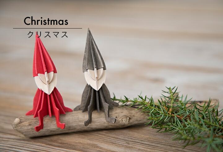 大阪のアルコストア 北欧雑貨 北欧デザイン Lovi ロヴィ ロビ オーナメントカード クリスマス ポストカード