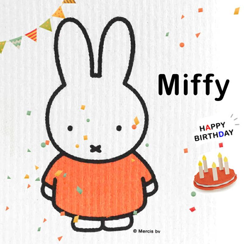 北欧雑貨・ギフト、出産祝い、プレゼントのarco STORE アウトレット 北欧デザイン ミッフィー miffy キッチンワイプ