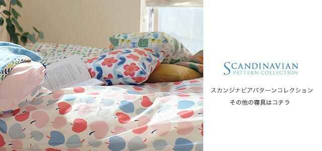 北欧デザイン  寝具 スカンジナビアンパターンコレクション