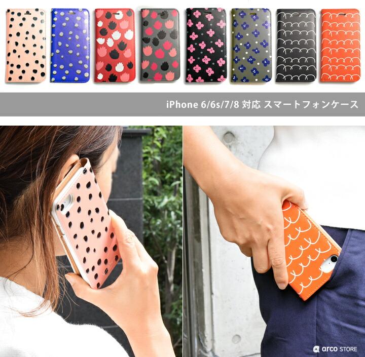 スマホカバー スマホケース iphone 7 iphone 8 iphone6 iphone6s 手帳型 アイフォンケース アイフォンカバー 北欧デザイン