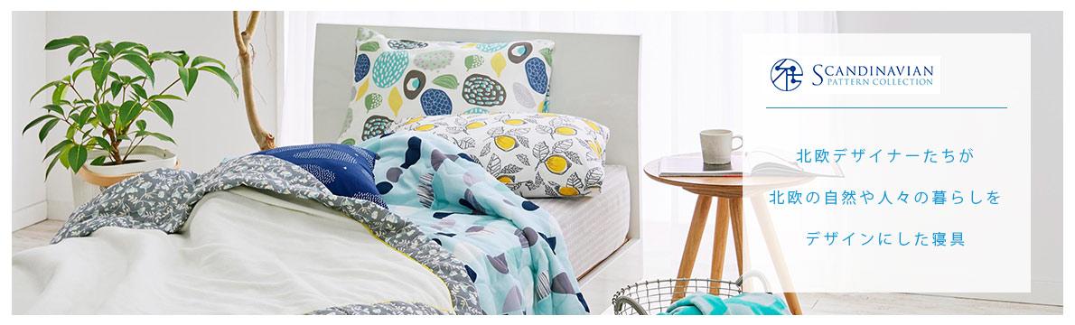 北欧雑貨・ギフトのアルコストア 寝具 ベッドコーディネート かけ布団 掛け布団 シングル掛け布団カバー
