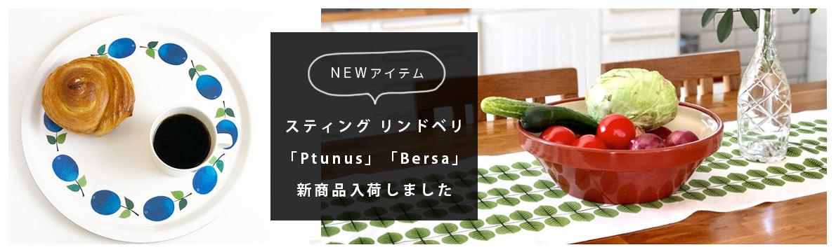 大阪のおしゃれな北欧雑貨アルコストア 北欧デザイン 北欧雑貨 スティングリンドベリ bersa ベルサ 北欧食器