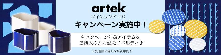 北欧雑貨・ギフトのアルコストア artek アルテック
