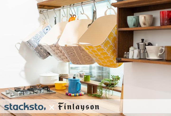 北欧デザイン Finlayson フィンレイソン スタックストー 北欧雑貨 おしゃれ収納