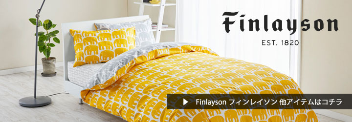 北欧雑貨 北欧デザイン Finlayson フィンレイソン スタックストー