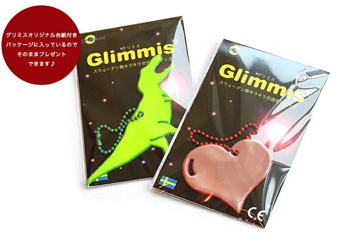 Glimmis グリミス 反射板 リフレクター