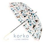 北欧雑貨・北欧デザイン ギフトに雨具 傘 korko コルコ
