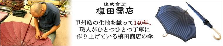 甲州織の生地を織って140年。槙田商店の傘