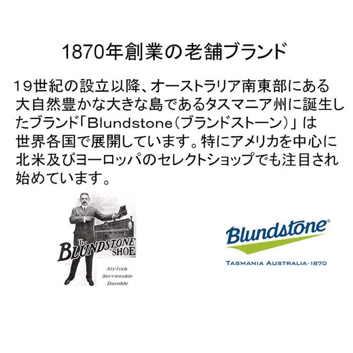 Blundstone/ブランドストーン