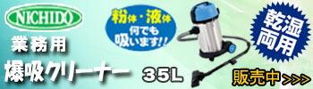 日動工業 爆吸クリーナー 35L 業務用掃除機