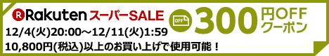 300円OFFクーポン!