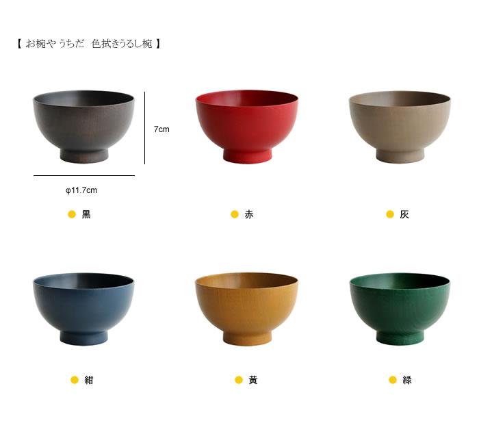 お椀や うちだ ふち塗り椀/色拭きうるし椀