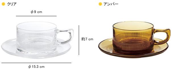 廣田硝子 昭和モダン珈琲 耐熱性カップ&ソーサー