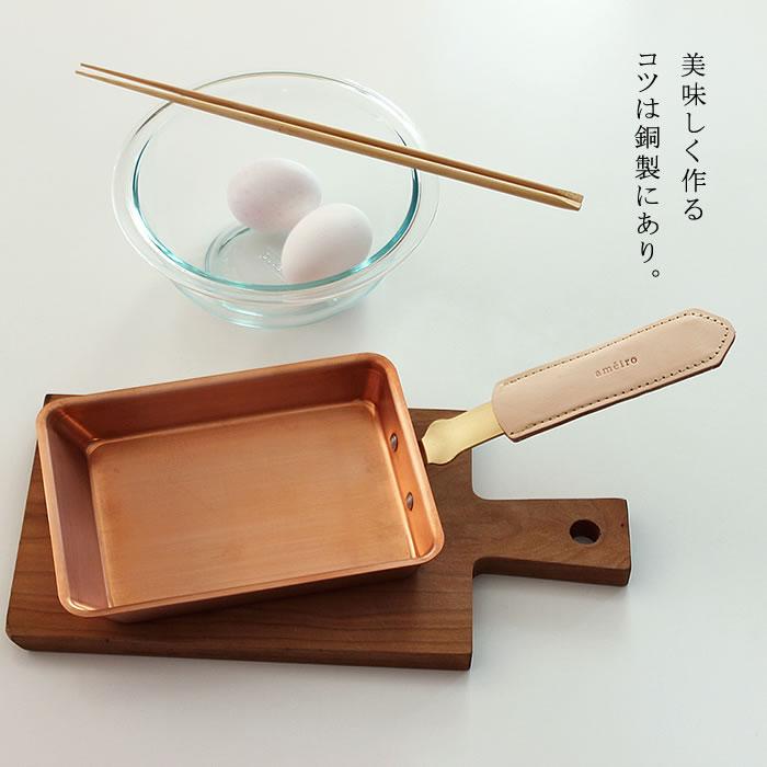 ameiro TAMAGOYAKI 12 揚げ物鍋