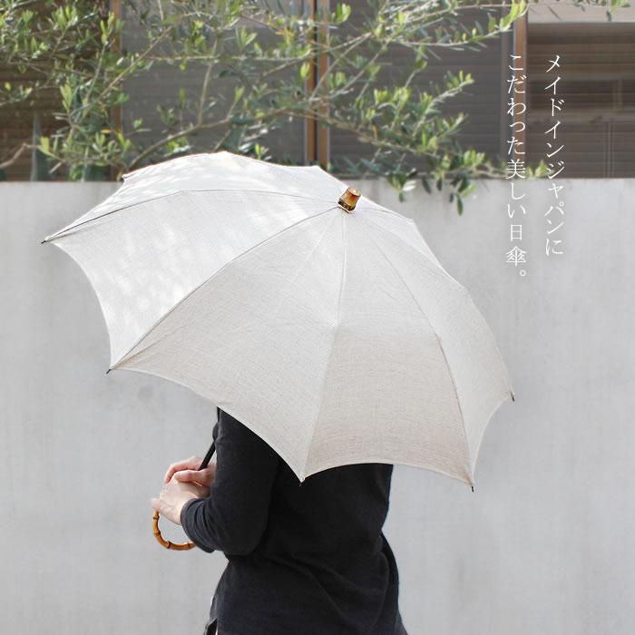 SUR MER 25/_リネン無地 長傘 /折りたたみ傘