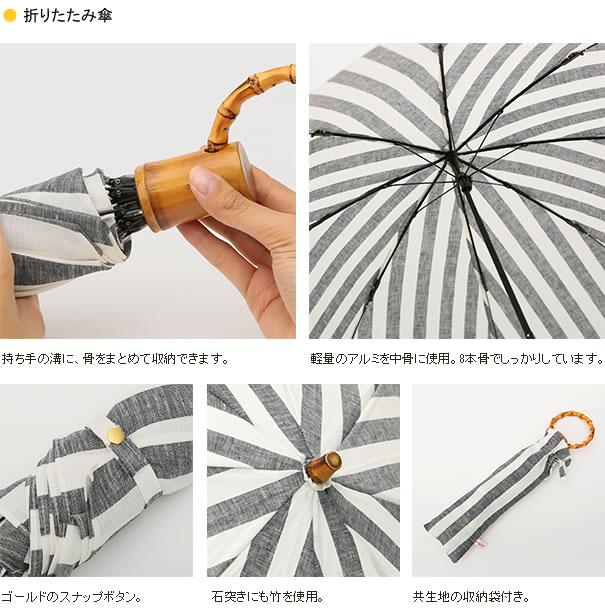 SUR MER リネンリゾートストライプ 太ストライプ 長傘 折りたたみ傘