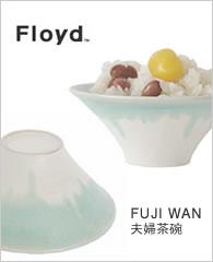 FLOYD フロイド 富士碗
