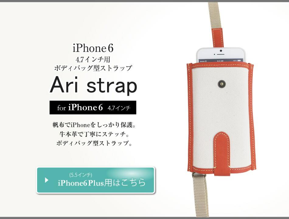 iPhone6 4.7インチ用ボディバッグ型ストラップ