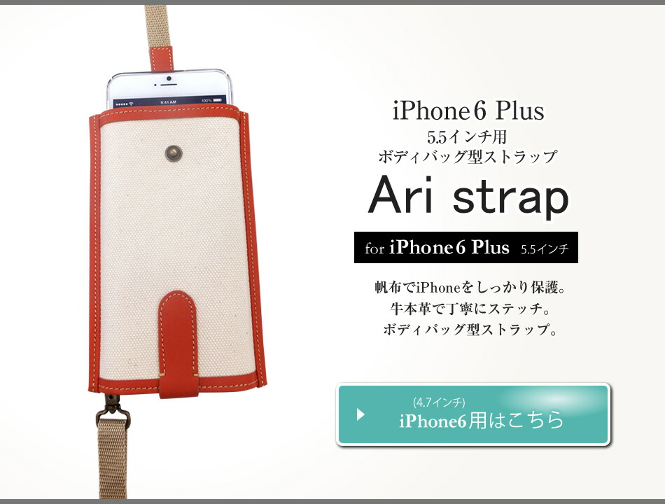 iPhone6 Plus 5.5インチ用ボディバッグ型ストラップ