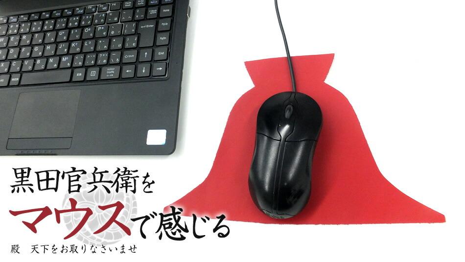 黒田官兵衛をマウスで感じる
